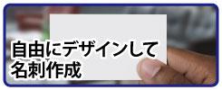 WEB上でデザインして名刺作成